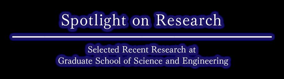 研究一直線:鹿児島大学の研究者をご紹介