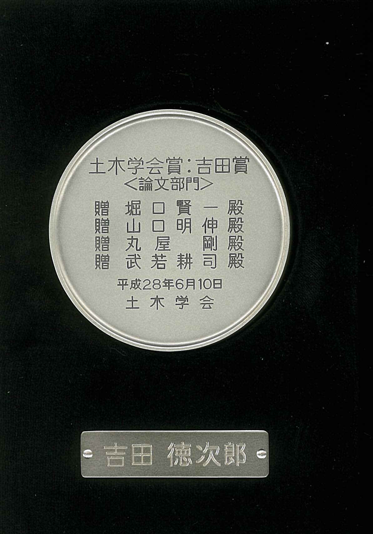 土木学会_メダル画像・裏
